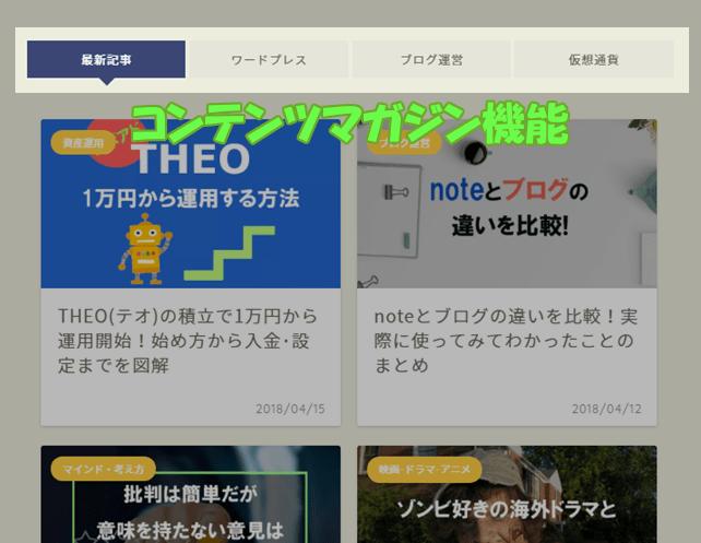 JINのコンテンツマガジン