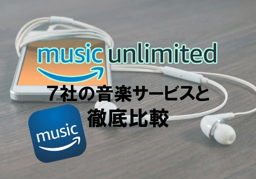 Music Unlimitedを7社の音楽サービスと徹底比較