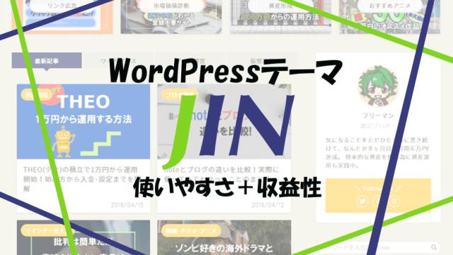 WordPressテーマのJIN(ジン)は使いやすさ・収益性を兼ね備えたテーマ