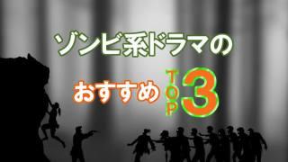 ゾンビ系ドラマのおすすめTOP3