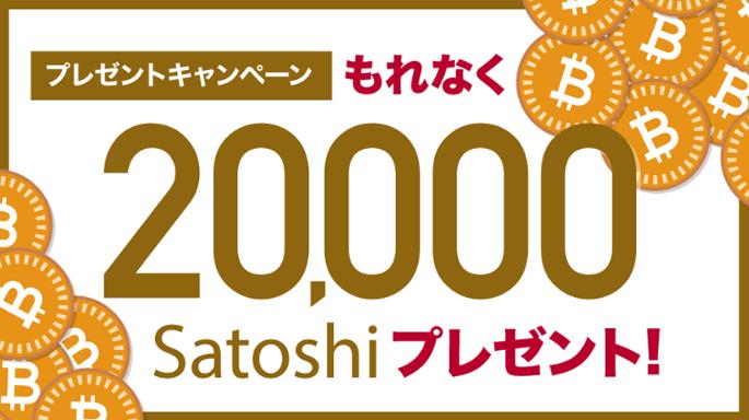 GMOコインで20,000Satoshi