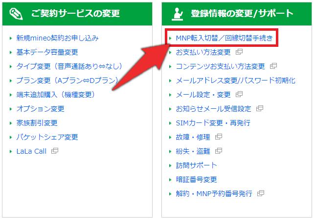 mineoの登録情報変更