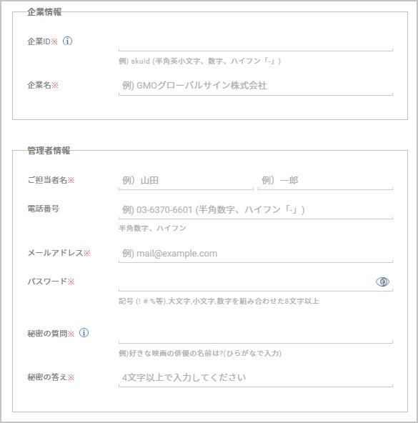 SKUIDの登録手順2