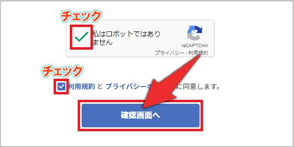 SKUIDの登録手順3