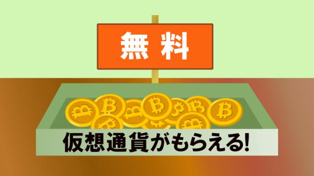 仮想通貨(ビットコイン)が無料でもらえる!