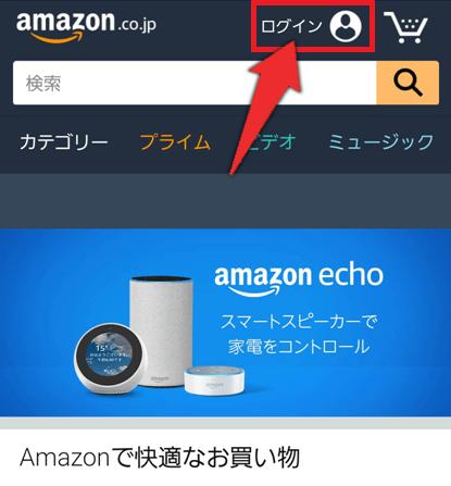 Amazonアカウントの作成手順1