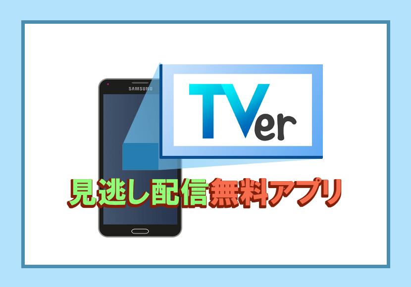 見逃し配信無料アプリ「TVer」