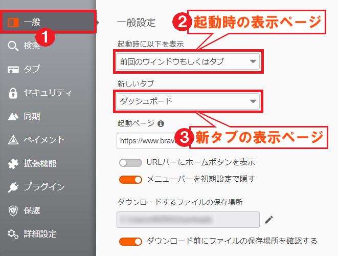 Braveのタブの表示ページ設定
