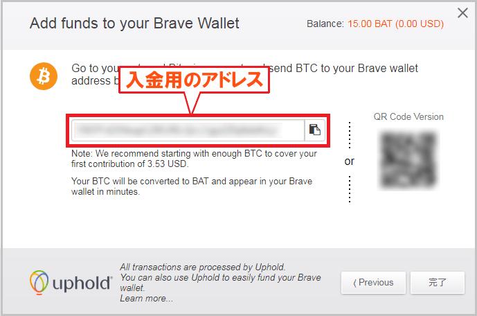 Braveの入金方法2