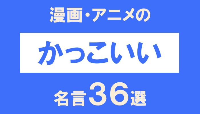 漫画・アニメの「かっこいい」名言36選