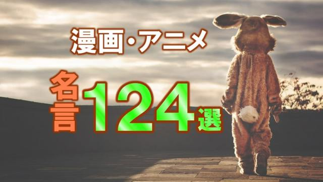 漫画・アニメの名言集124選!
