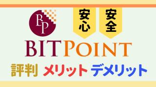 ビットポイントの評判・メリット・デメリット