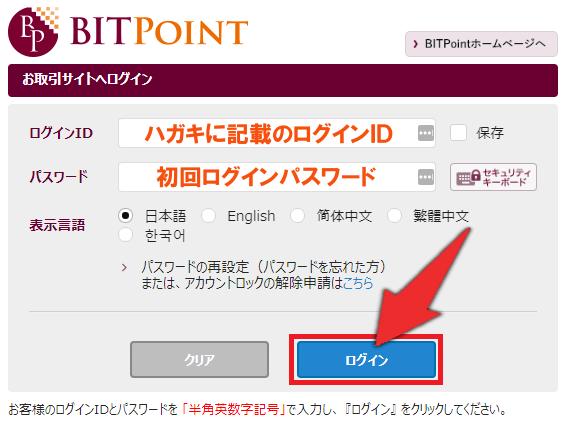 ビットポイントのログイン画面