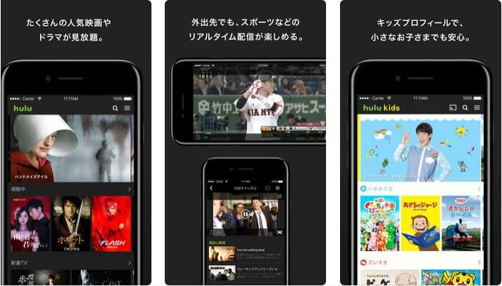 Huluのアプリページ