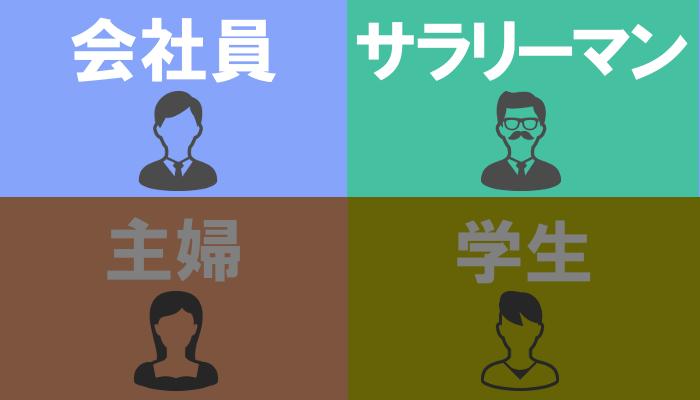 会社員・サラリーマン向け