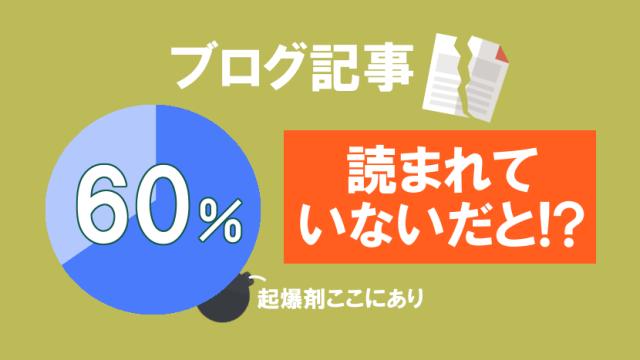 ブログ記事の60%が読まれていない!?