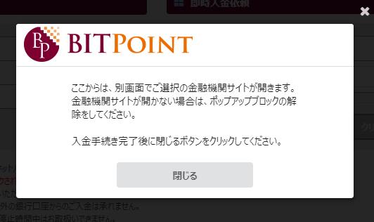 ビットポイントのPC画面の入金方法4