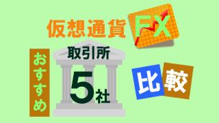 仮想通貨FXのおすすめ取引所5社を比較