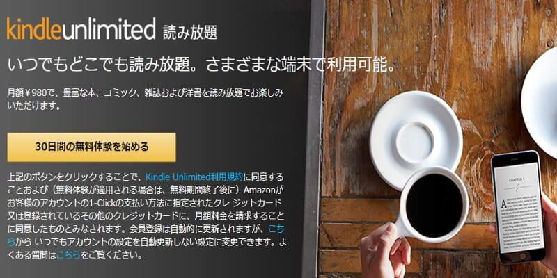 Kindle Unlimitedのページ