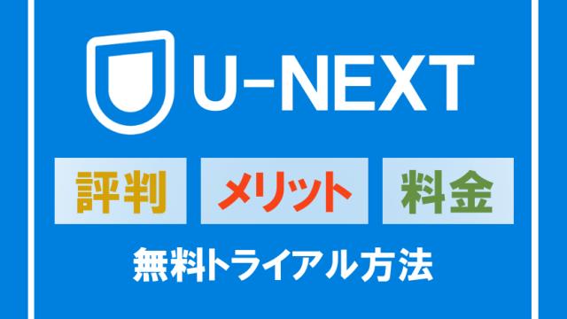 U-NEXTとは?評判・メリット・料金や無料トライアル方法