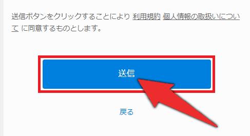U-NEXTの登録方法5