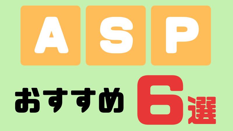 ASPおすすめ6選と書かれたイラスト