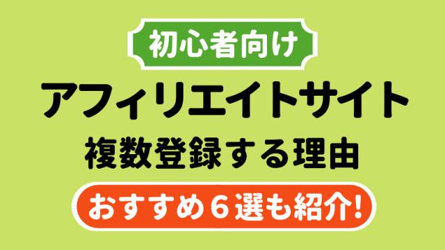 【初心者向け】アフィリエイトサイトに複数登録する理由とおすすめ6選!