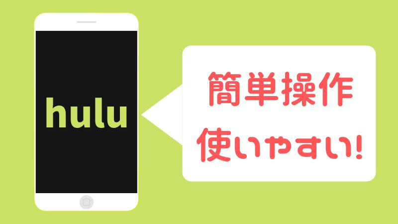 Huluのスマホアプリは簡単操作で使いやすい!