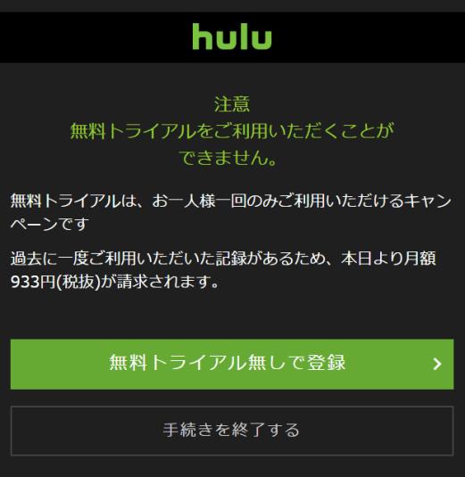 Huluの無料トライアルは一回限り