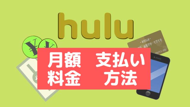 Huluの月額料金と支払い方法