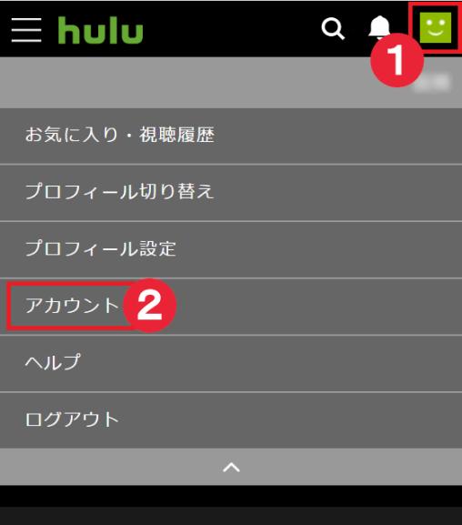 スマホ版Hulu解約手順1:右上アイコンから「アカウント」をタップ