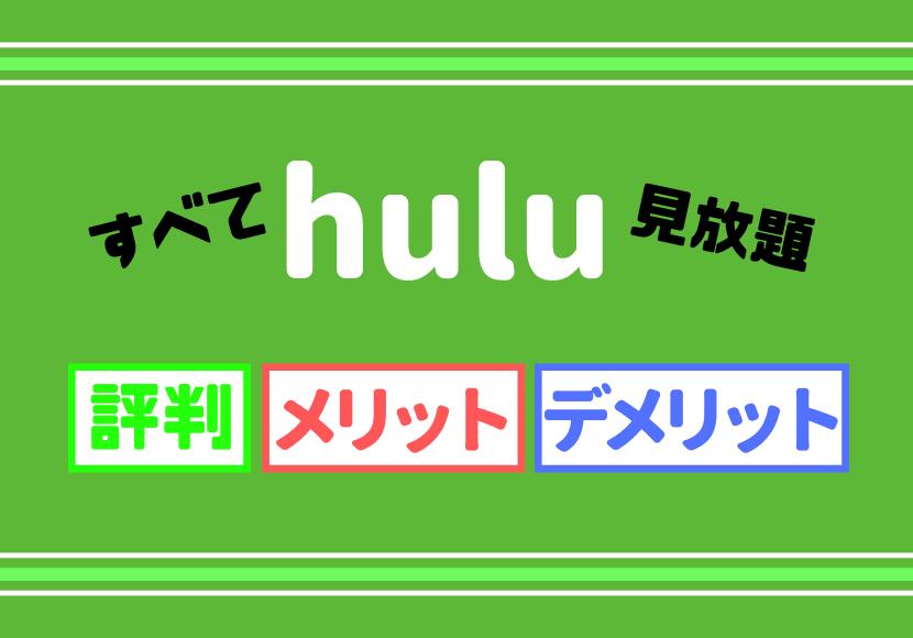Huluの評判・メリット・デメリット