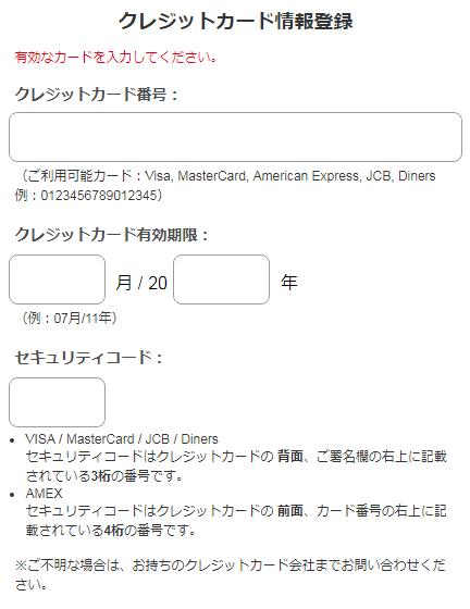 クレジットカード登録方法2
