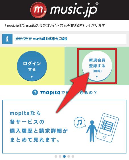 mopitaの登録方法1