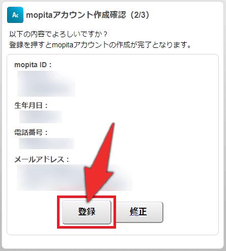 mopitaの登録方法4