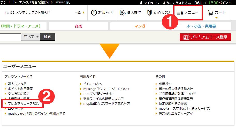 music.jpをPCで解約する方法1