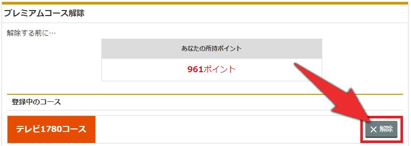 music.jpをPCで解約する方法2