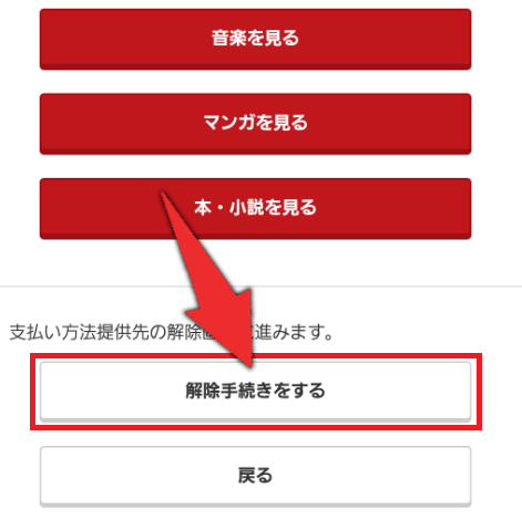 music.jpをスマホで解約する方法3
