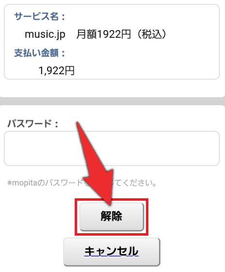 music.jpをスマホで解約する方法4