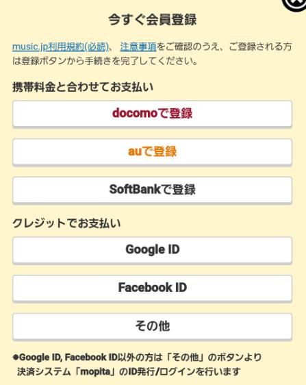music.jpの登録方法2