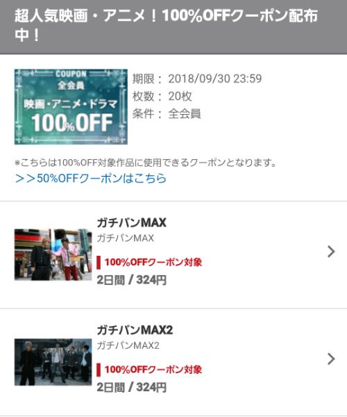 music.jpのクーポンでレンタルする手順2