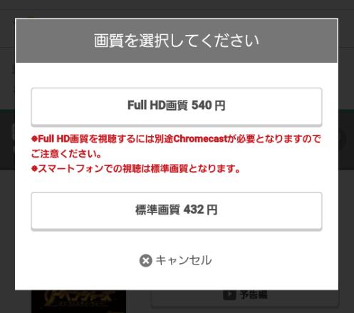 music.jpでポイントレンタルする手順4