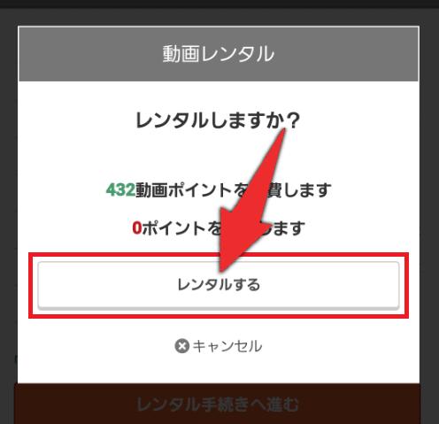 music.jpでポイントレンタルする手順7