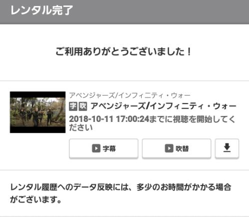 music.jpでポイントレンタルする手順8