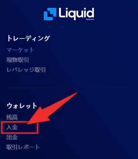 Liquidの入金手順1