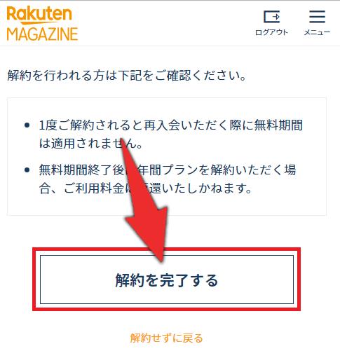 楽天マガジンの解約手順のスマホ編6