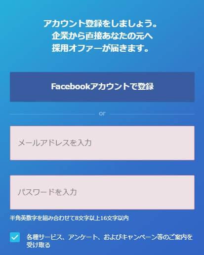 MIIDASのアカウント登録画面