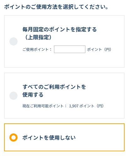 楽天マガジンの登録手順4