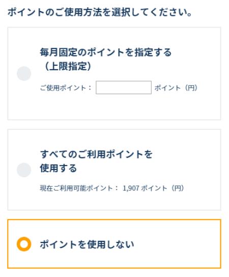 楽天マガジンの登録手順3
