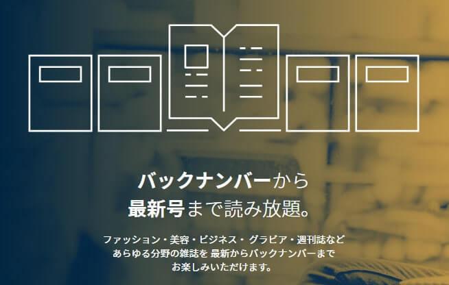 最新号からバックナンバーが読み放題を示す画像